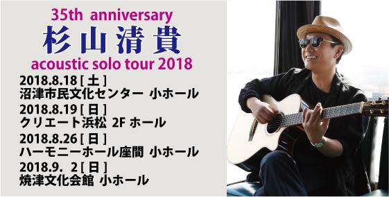 福岡ライブ・コンサート     杉山清貴 ア …